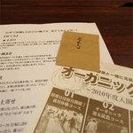 okura_futo.jpg